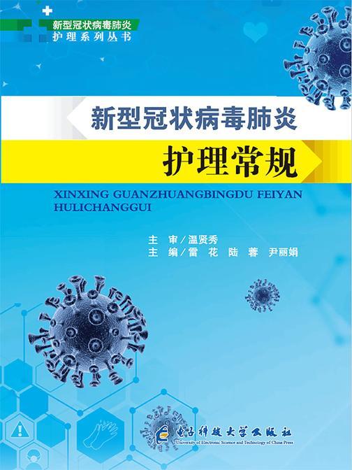 新型冠状病毒肺炎护理常规