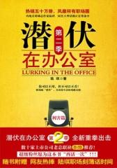 """潜伏在办公室(第二季)(职场版""""潜伏""""再度出击,首部热销50万册!超级粉丝评价:陆琪比刘墉还狠!)"""