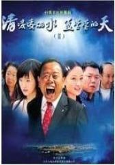 清凌凌的水蓝莹莹的天2(影视)