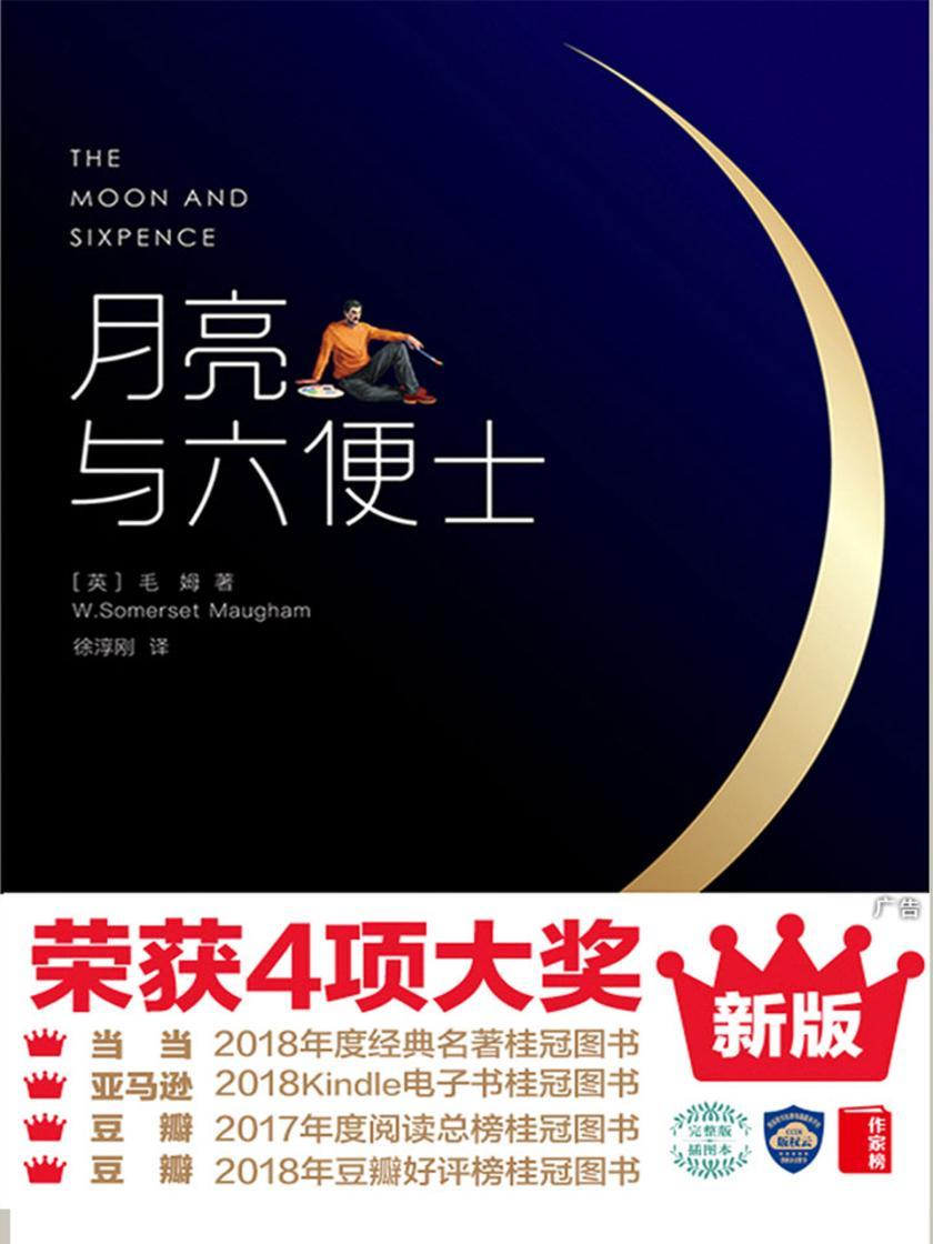 月亮与六便士(全本未删节插图珍藏版,毛姆经典代表作2017全新畅销译本)