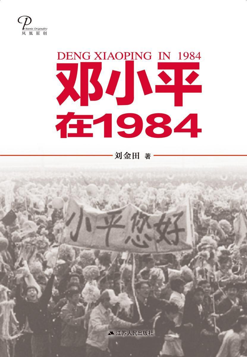 邓小平在1984
