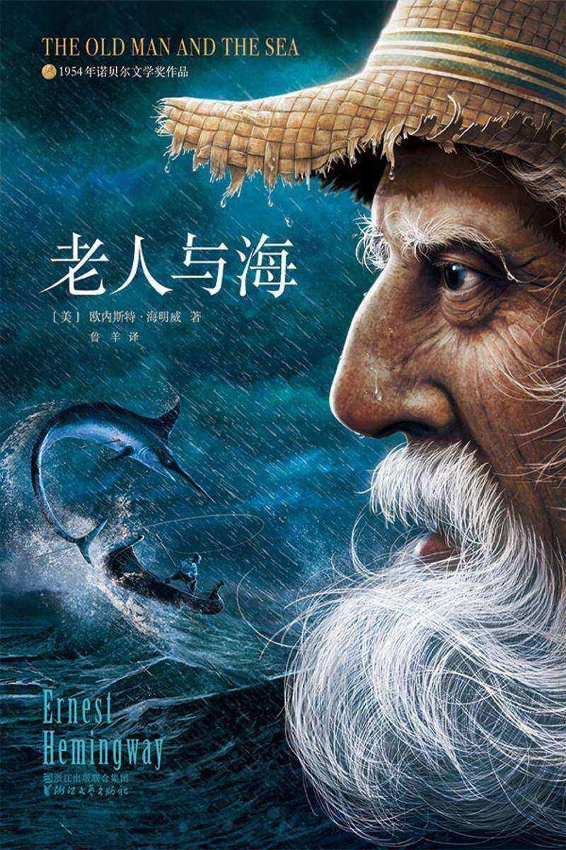 老人与海(作家榜经典文库,茅奖得主麦家推荐版本,海明威等了64年的中译本)大星文化出品