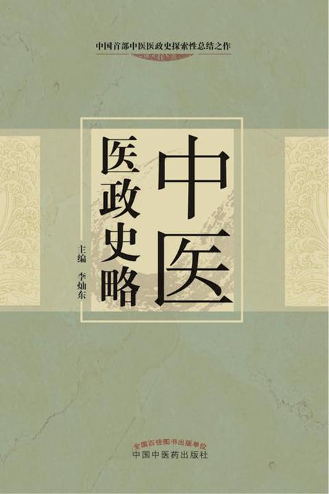 中医医政史略