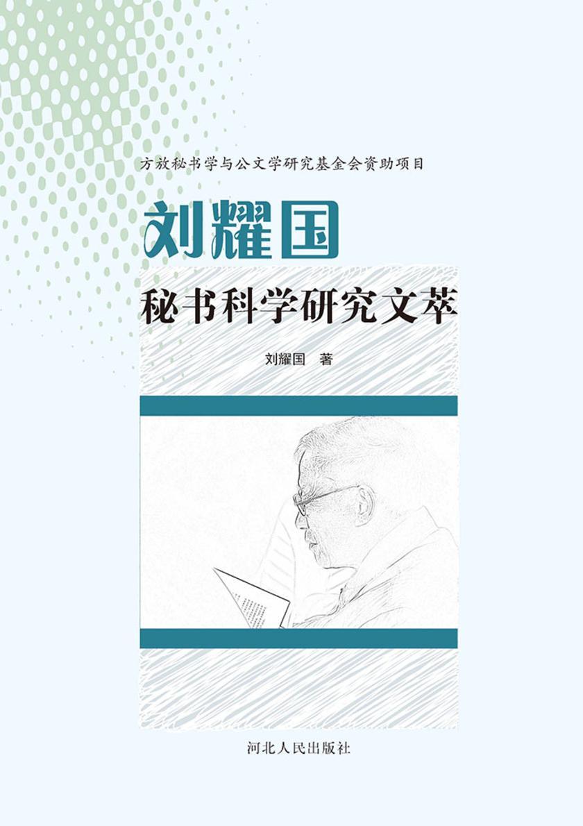 刘耀国秘书科学研究文萃