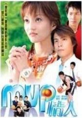 MVP情人(影视)