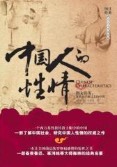 中国人的性情(试读本)