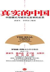 真实的中国:中国模式和城市化变革的反思