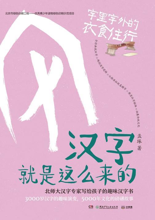 汉字就是这么来的.字里字外的衣食住行