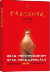中国古代文化常识(插图修订第4版)(试读本)