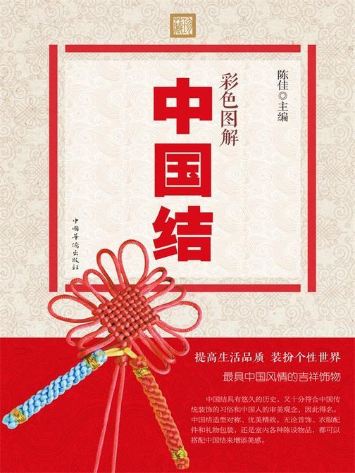 彩色图解中国结