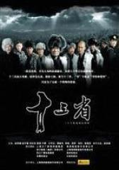 十三省(影视)