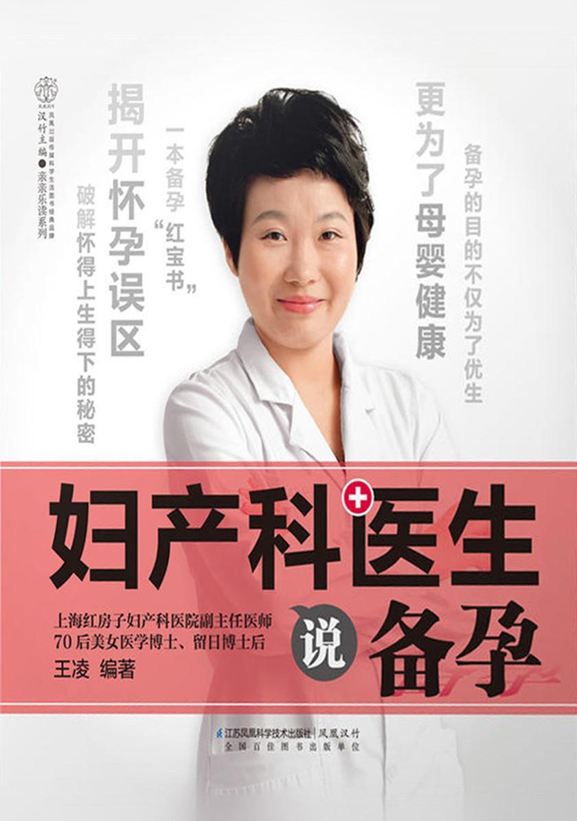 妇产科医生说备孕