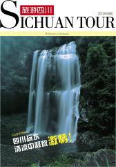 旅游四川 月刊 2013年5月(电子杂志)(仅适用PC阅读)
