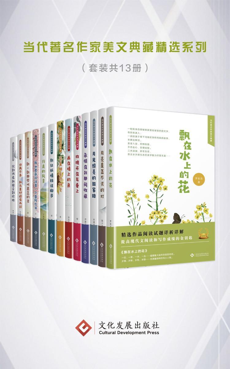 当代著名作家美文典藏精选系列(套装共13册)