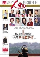 北广人物第14期(电子杂志)