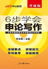 中公版2018公务员录用考试专项备考必学系列6步学会申论写作(升级版)