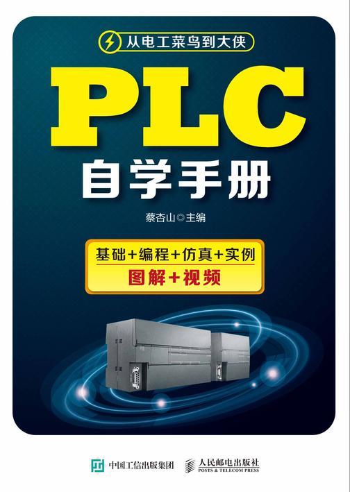 PLC自学手册