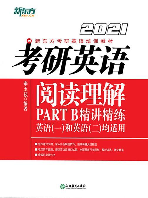 (2021)考研英语阅读理解PART B精讲精练