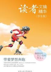 读者文摘精华:学生版.带着梦想奔跑