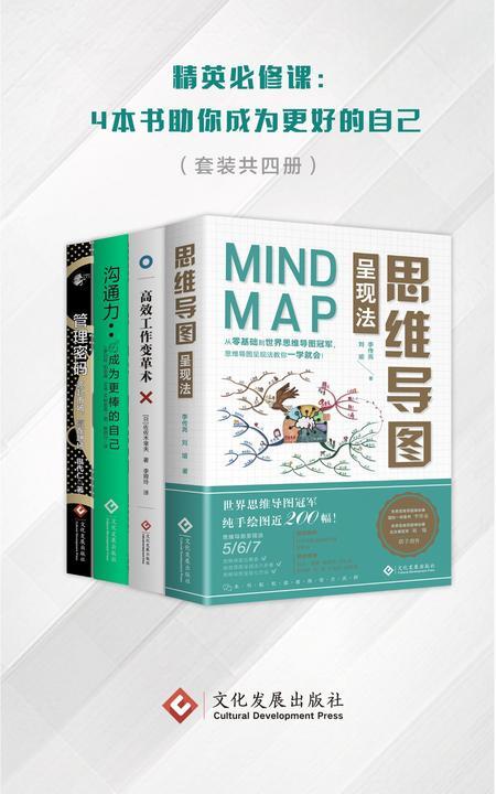 精英必修课:4本书助你成为更好的自己(套装共四册)