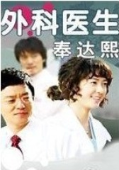 外科医生奉达熙(影视)