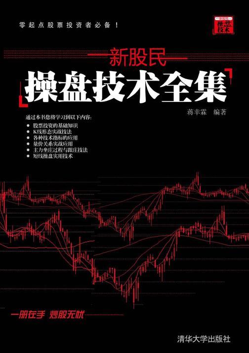 新股民操盘技术全集(仅适用PC阅读)