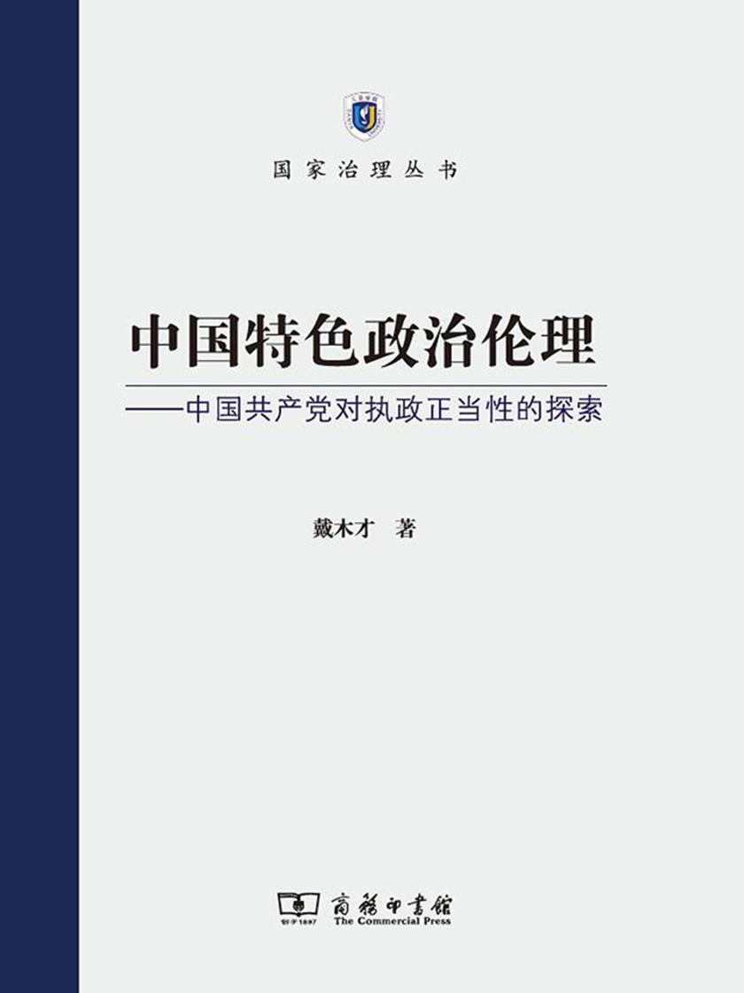 中国特色政治伦理——中国共产党对执政正当性的探索