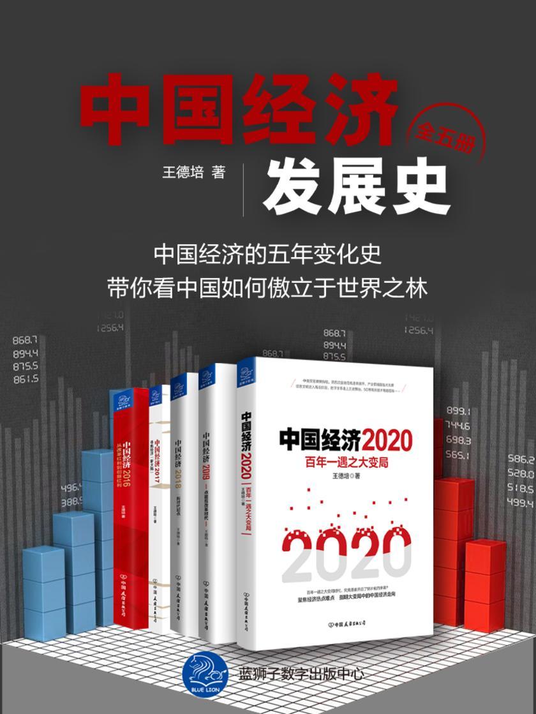 中国经济发展史(全五册)