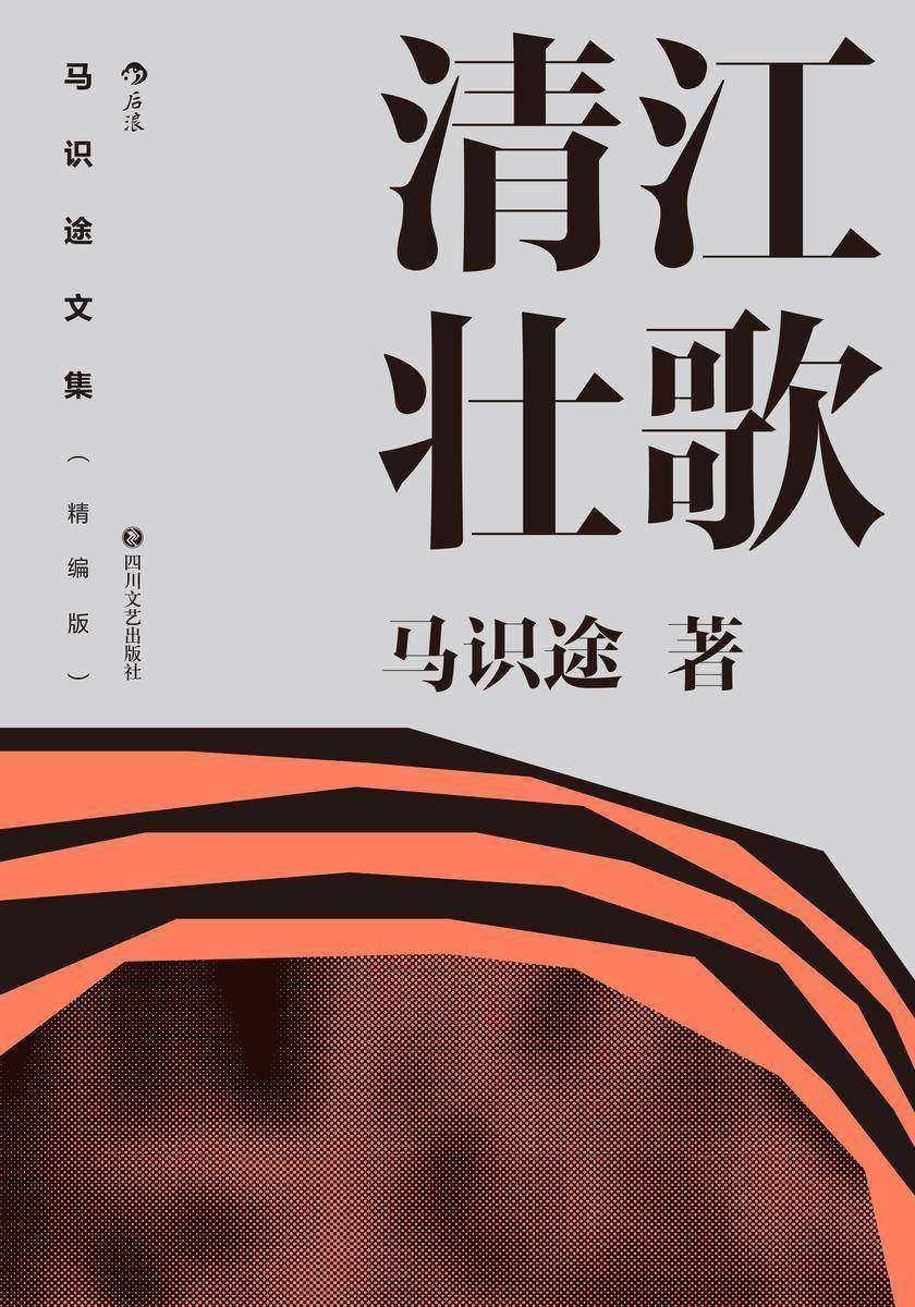 马识途文集(精编版)清江壮歌(百岁作家马识途长篇小说,根据自身经历改写的成名之作!后浪出品)