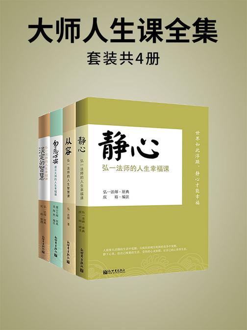 大师人生课全集(套装共4册)