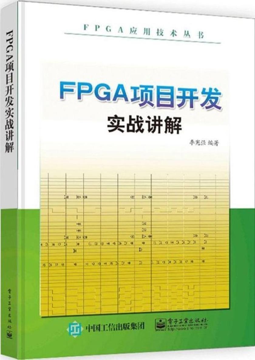 FPGA项目开发实战讲解