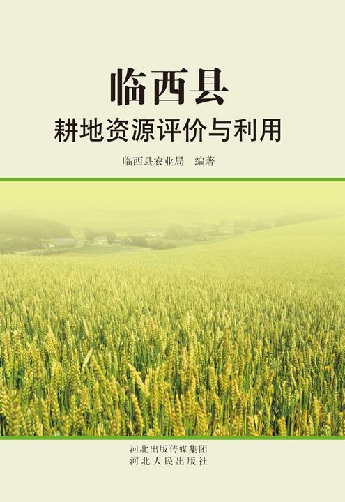 临西县耕地资源评价与利用