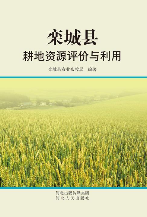 栾城县耕地资源评价与利用