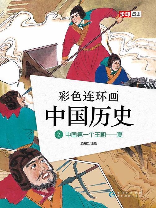 彩色连环画中国历史2