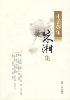 才子英年——朱湘