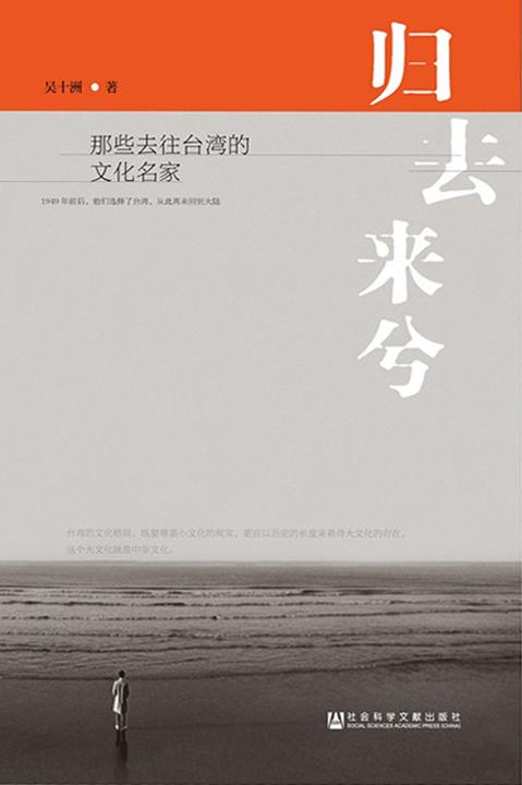 归去来兮:那些去往台湾的文化名家