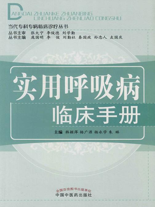 实用呼吸病临床手册