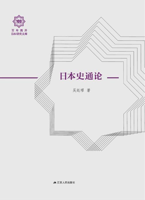 日本史通论(百年南开日本研究文库)