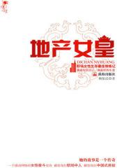 地产女皇(试读本)