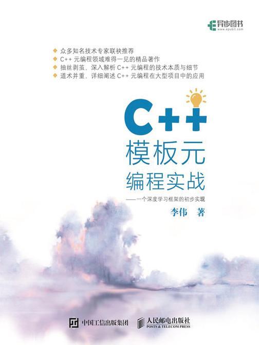 C++模板元编程实战:一个深度学习框架的初步实现