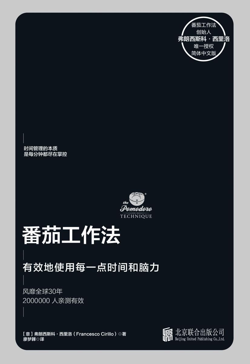 番茄工作法(创始人亲授,已售11国版权,时间效率管理专家张萌力荐畅销书!《华尔街日报》《哈佛商业评论》《卫报》《每日邮报》联袂推荐)