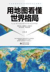 用地图看懂世界格局