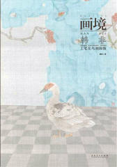 画境·韩非工笔花鸟画探微