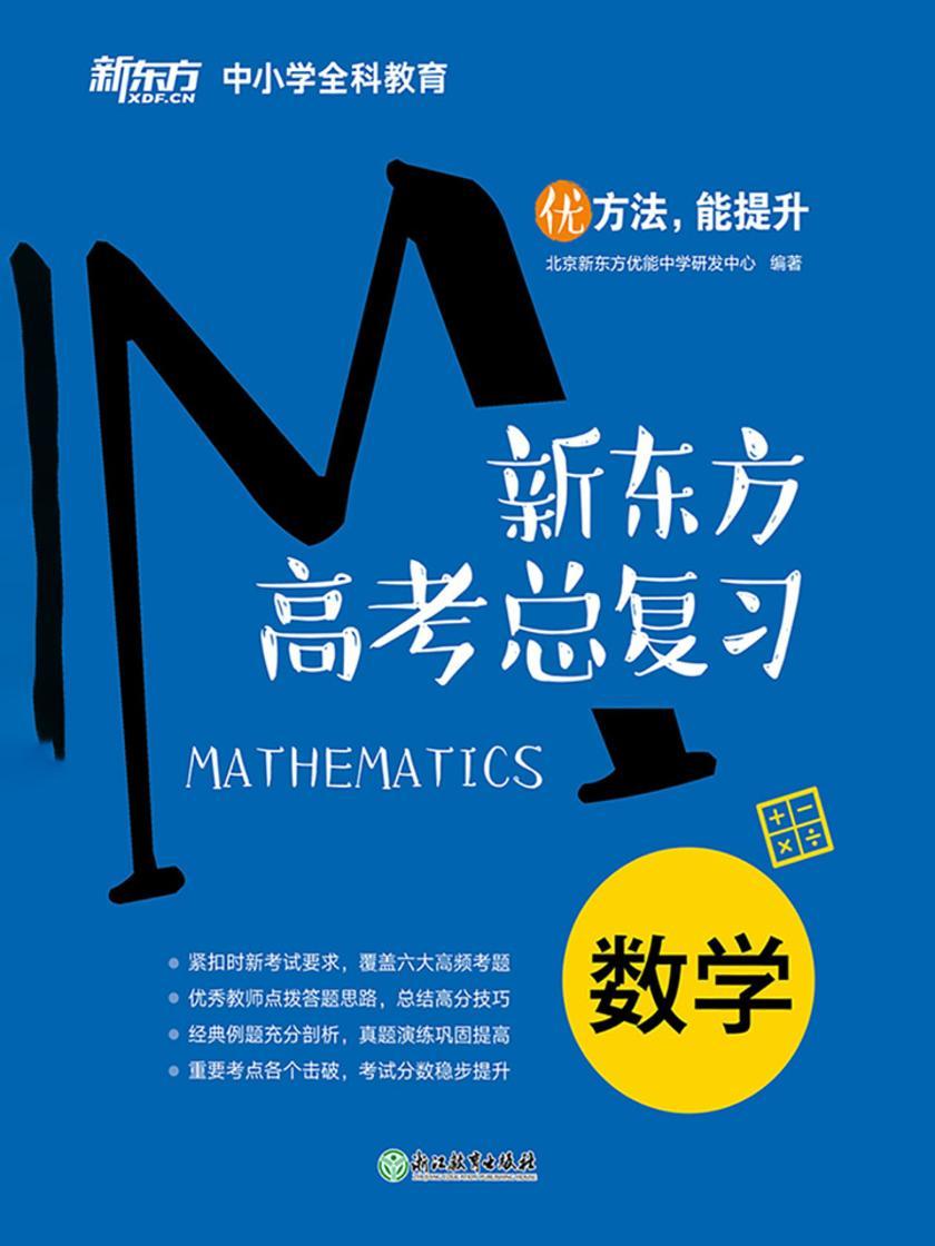 新东方高考总复习:数学