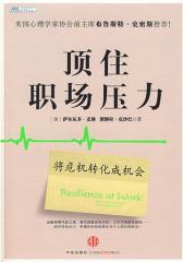 顶住职场压力:将危机转化成机会(试读本)