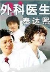 外科医生奉达熙 国语(影视)