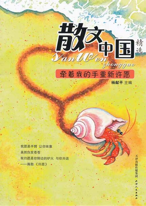 散文中国精选:牵着我的手重新许愿