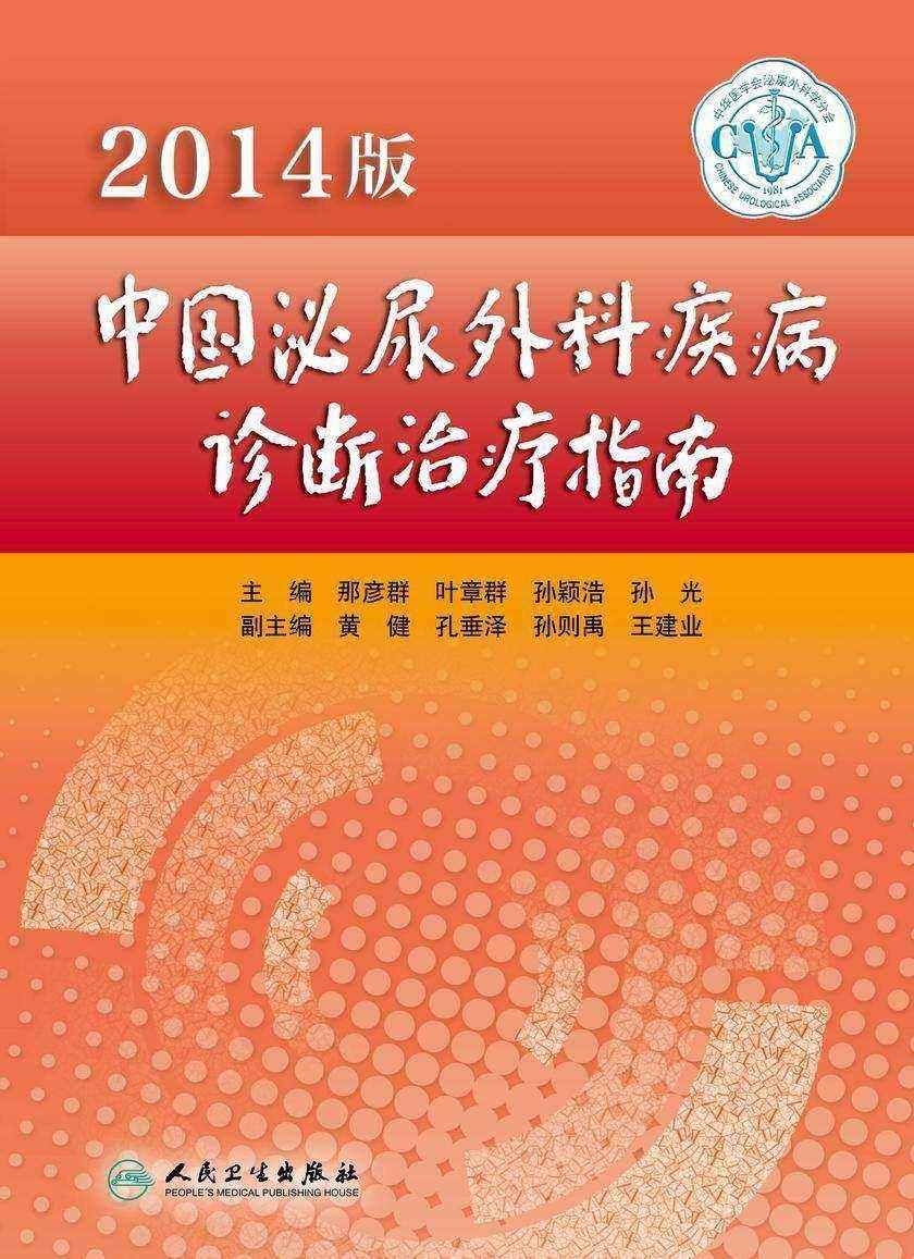 中国泌尿外科疾病诊断治疗指南(2014版)