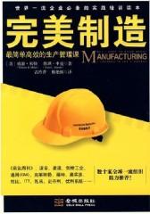 完美制造: 简单高效的生产管理课(仅适用PC阅读)