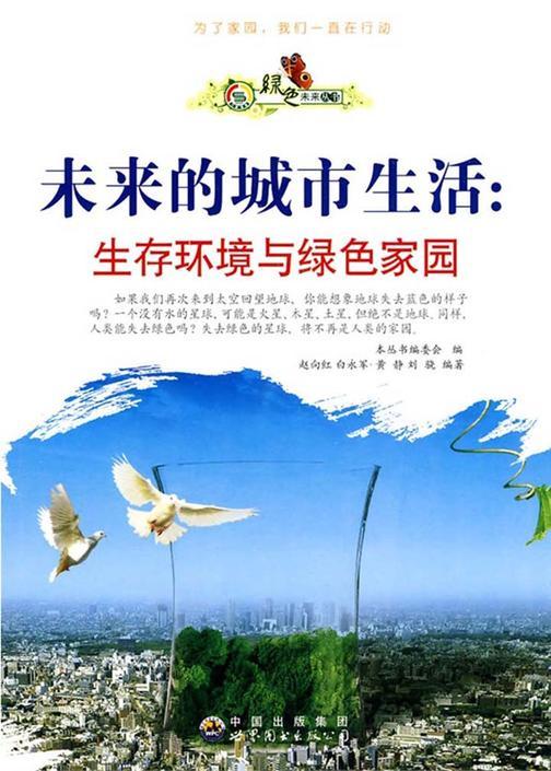 未来的城市生活:生存环境与绿色家园